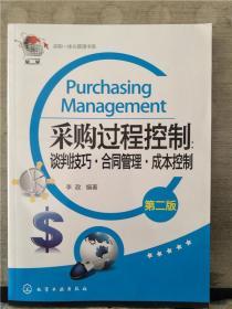 采购过程控制:谈判技巧 合同管理 成本控制(第二版)