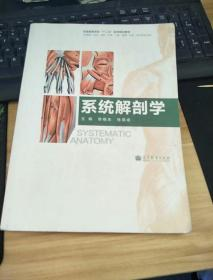系统解剖学(供基础·临床·预防·护理·口腔·影像·法医·药学等专业用)