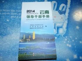 2014云南领导干部手册