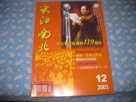 大江南北2003-11【重点- 纪念毛泽东诞辰110周年】