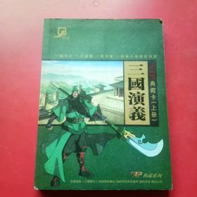 三国演义,VlP典藏卡(上册)55张,沈阳贝贝玩具厂