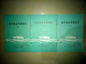 海洋渔业基础知识(上、中、下).