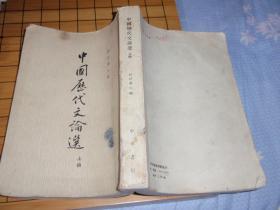 中国历代文论选(上册)1962年一版2印 070206