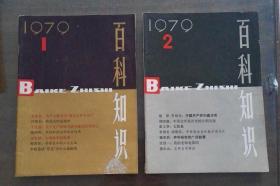 百科知识1979年第一期创刊号和第二期