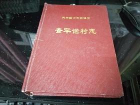 稀见村志:齐齐哈尔市铁锋区—查罕诺村志(精装)