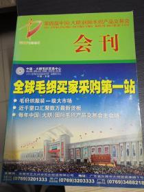 第四届中国(大朗)国际毛织产品交易会 2005会刊