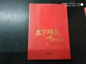 春节网事 中华年夜饭