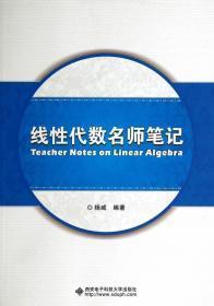 线性代数名师笔记