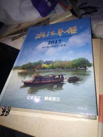 2017《浙江年鉴》  精装