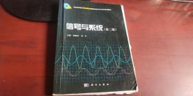 普通高等教育电子通信类国家级特色中央系列规划教材 信号与系统【第二版】