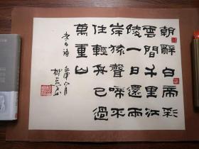 著名学者  书画家   柳曾符  先生作品(及藏品)之四         隶书横幅《李白诗一首》  原裱包真迹