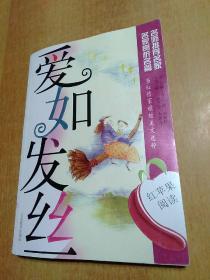 红苹果阅读之2:爱如发丝