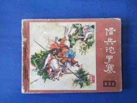 说唐之六借兵沱罗寨 连环画小人书 80年代绘画版 64开正版保真