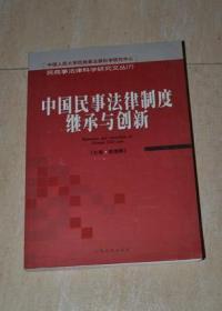 中国民事法律制度继承与创新