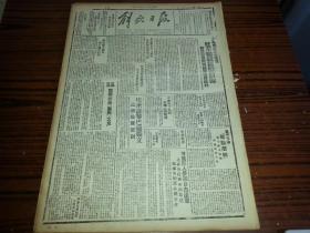 1942年2月2日《解放日报》晋东南敌纠集兵力分路进犯太北山地,我军阻击武乡窜蟠龙敌,胶东敌亦图蠢动,整顿学风党风文风;