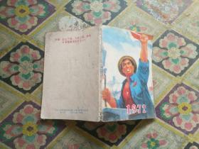 少见文革书籍《1972 袖珍月历(天津人民美术出版社出版)》品相如图,自定!放2017册内