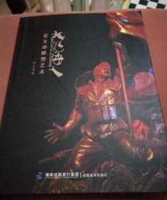 大匠海人—黄文寿雕塑艺术