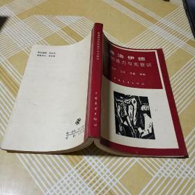 (奥)弗洛伊德:弗洛伊德论创造力与无意识:艺术 文学 恋爱 宗教(中国展望出版社1987年印)