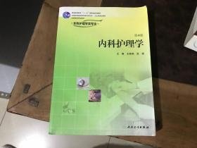 内科护理学(供本科护理学类专业用 第4版)