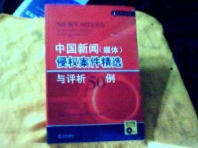 中国新闻媒体侵权案件精选与评析50例 【附光碟】
