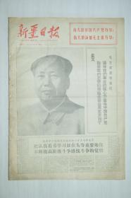 新疆日报1972年7月份合订本