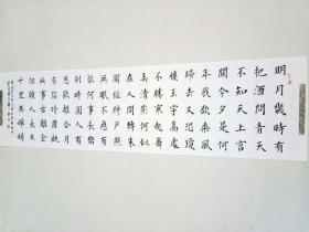 【保真】中国书法研究会会员、山东省书协会员王忠华作品:苏轼《水调歌头》