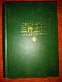 左传全译(一卷本)