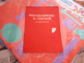中国共产党第九届中央委员会第二次全体会议公报