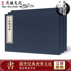 宣统上海地名表(影印本)