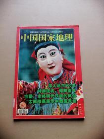 中国国家地理2002,5
