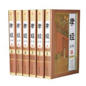 孝经诠解 文白对照全套6册精装原文白话译文注释图文版 孔子等著儒家伦理著作