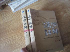 汉字详解.第二辑:1500个常用汉字的音、形、义、用详解:双色插图珍藏本