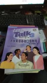 大学英语基础口语教程(第二版)学生用书3【附盘2张】
