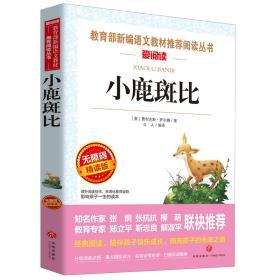 小鹿斑比/导读版分级课外阅读青少版(无障碍阅读彩插本)