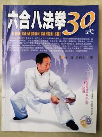 六合八法拳30式