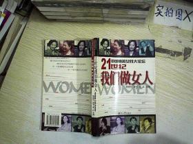 中国精英女性大论坛-21世纪我们做女人  ,