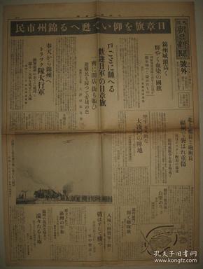 侵华报纸号外 大坂朝日新闻 1932年1月4日 锦州 奉天 北上舰长福州受伤 盘山 沟帮子