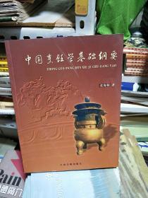 4  中国烹饪学基础纲要(  16开)原价38