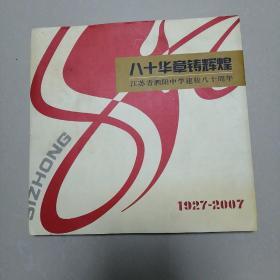 八十华章铸辉煌(江苏省泗阳中学建校80周年)