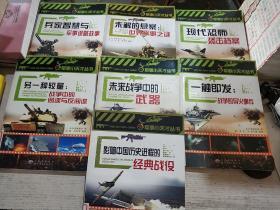 军事小天才丛书:未来战争中的武器等7本合售