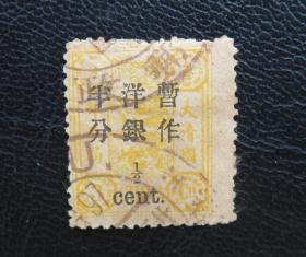 清代慈禧寿辰纪念邮票--小字加盖暂作洋银半分--信销票(移位)