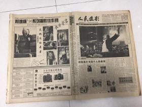 原版老报 人民摄影报1996年全年共总585期--总636期