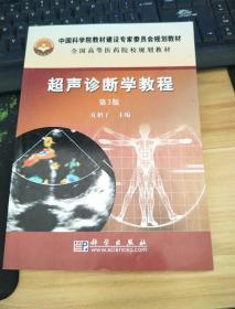 全国高等医药院校规划教材:超声诊断学教程(第3版)