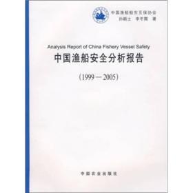 中国渔船安全分析报告(1999-2005
