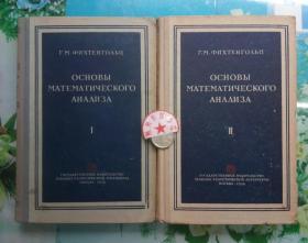 正版8新 基础数学分析 菲赫賸霍茨 叶利钦的出版社1 -2 1956年版