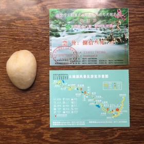 临安市太湖源风景区门票一张(已用过)具有收藏价值
