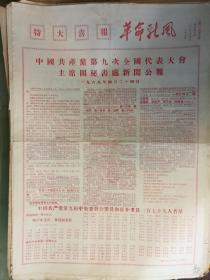 *文革版《革命新风》特大喜报 1969年年4月24日·2开共1版·要点:中国共产党九大主席团秘书处新闻公报全版套红, 土默特旗革命委员会政工组 主办