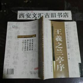 王羲之兰亭序