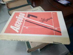 АЛГЕБРА(1991)【俄文原版 数学类 见图】