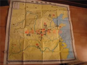 九年义务教育中国历史地图教学挂图:战国形势图(106x108cm)